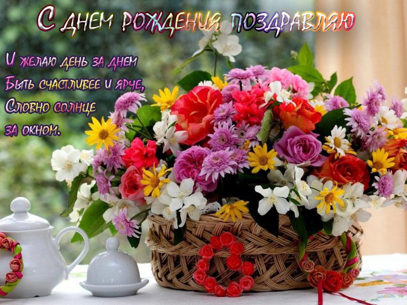 С днем рождения поздравляю