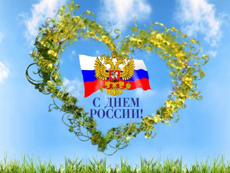 Мира и добра с Днем России