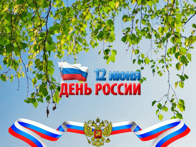 Сегодня праздник День России