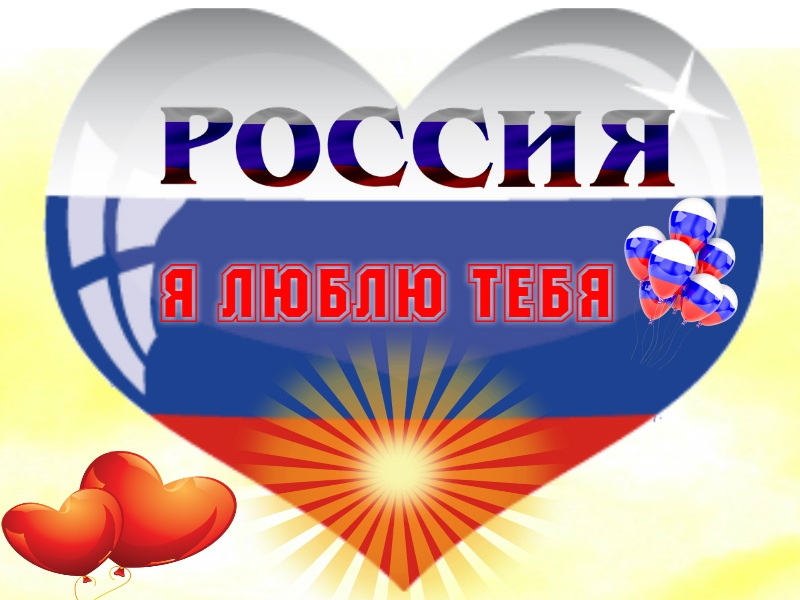 Россия я тебя люблю