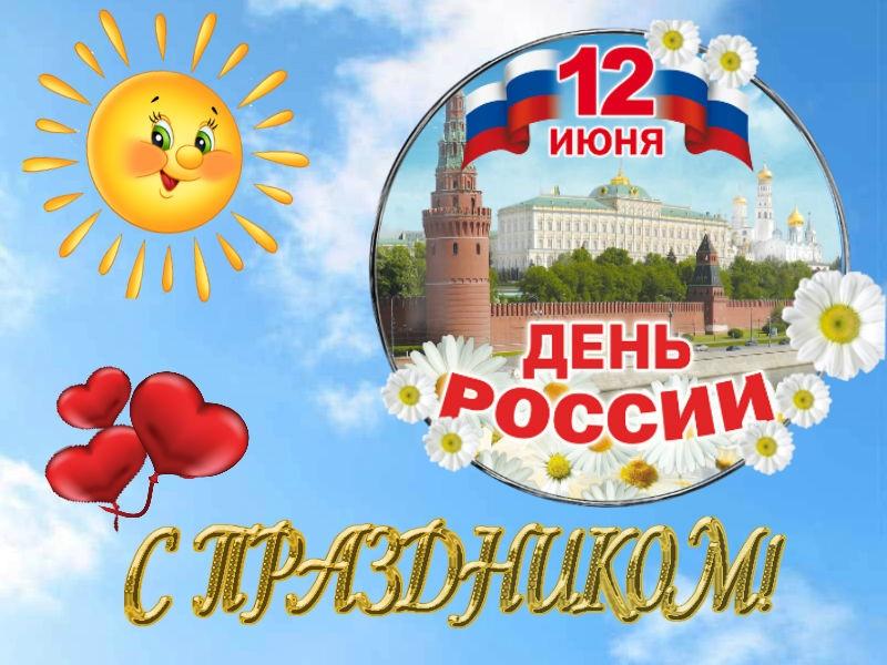 12 июня день России поздравления