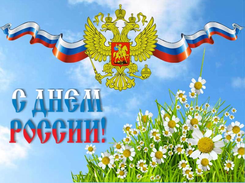 Поздравляю всех с днем России