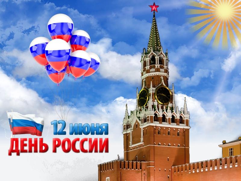 Поздравляю вас родные с Днём России