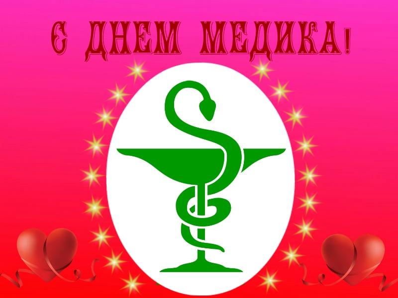 С праздником всех медиков