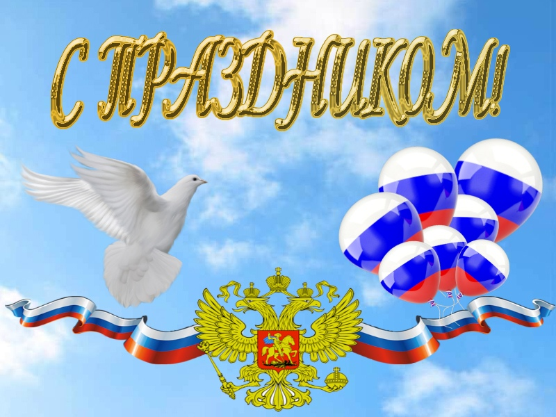 С днем великой России