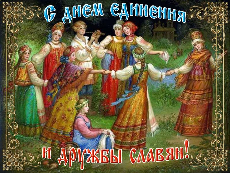 День единения и дружбы славян