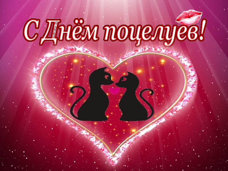 Поздравление с днем поцелуев