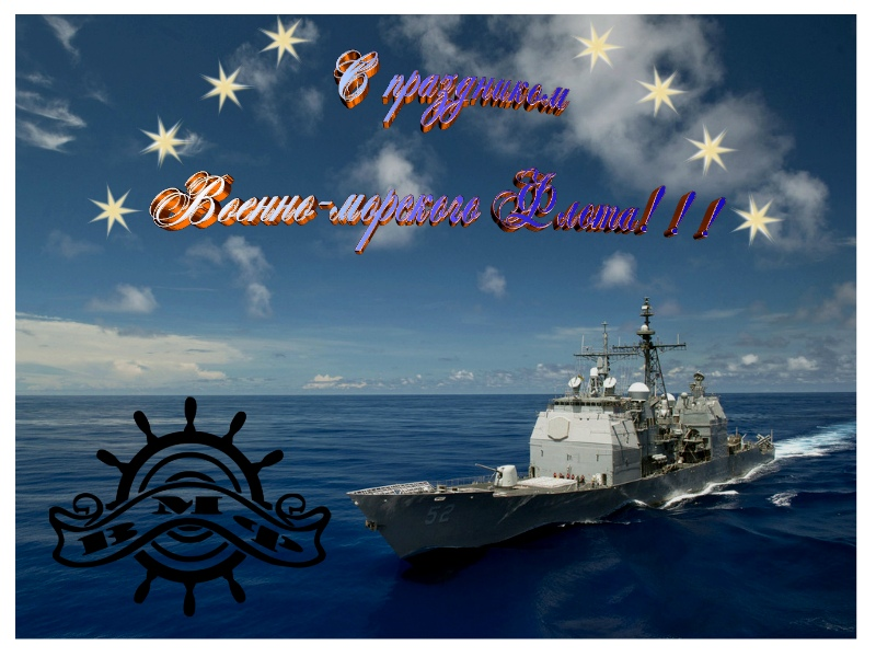С праздником Военно-Морского Флота