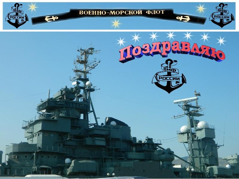 Поздравляем с Днем ВМФ