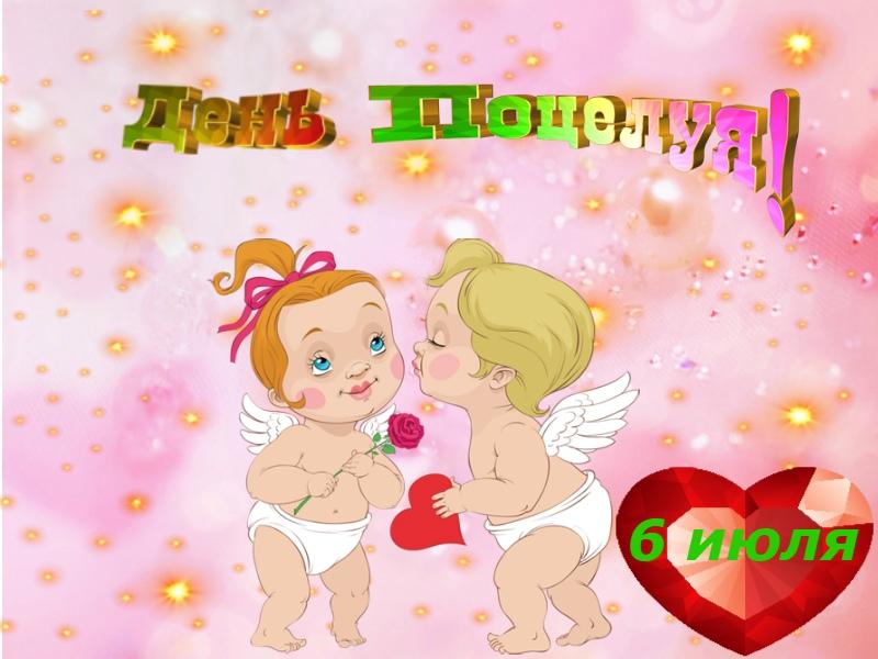 Романтичный праздник — днём поцелуя!