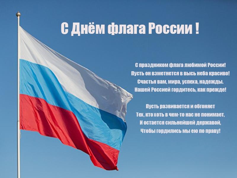 С днем флага России