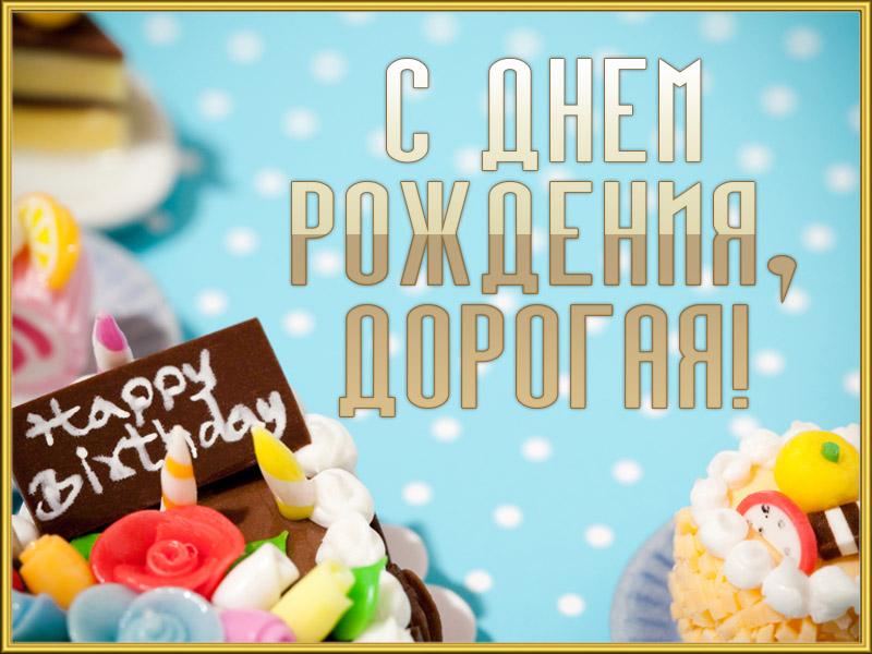 Дорогая, с днём рождения!