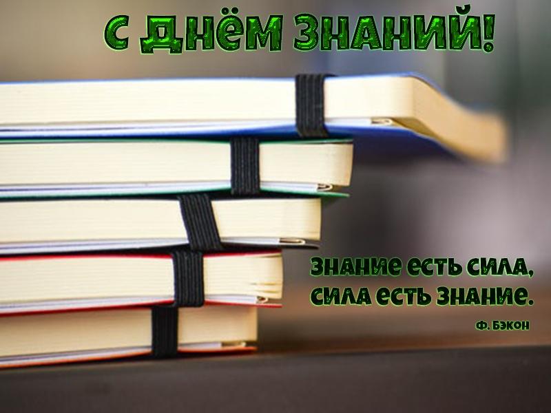Знание есть сила