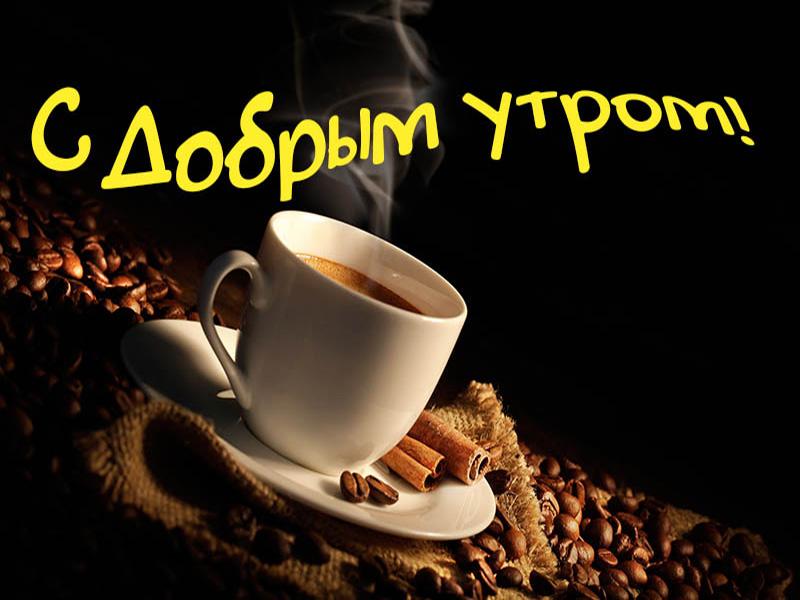 Утро доброе, когда есть чашечка кофе