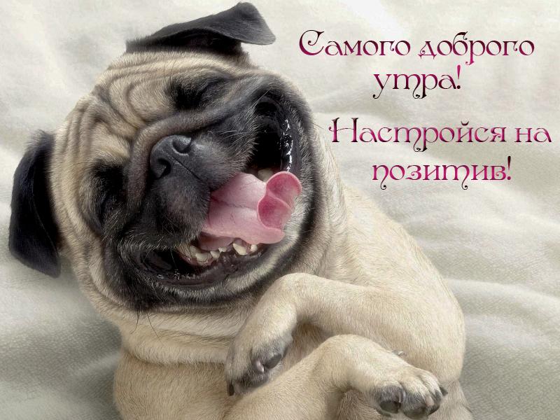 Самого доброго утра!