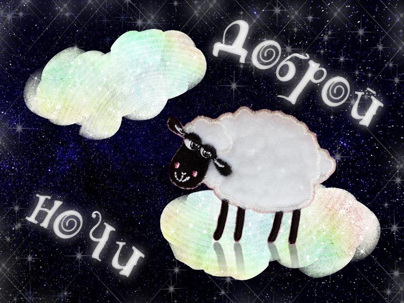 Пожелание доброй ночи