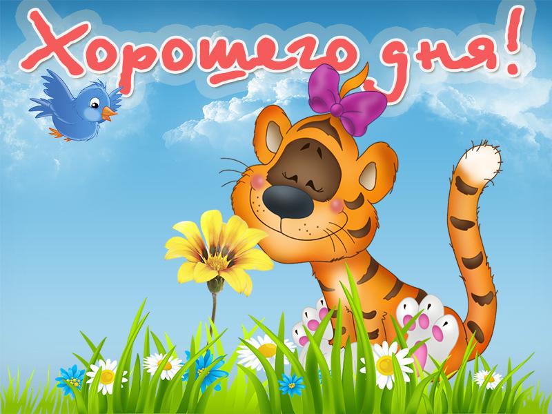 Тигруша желает хорошего дня!