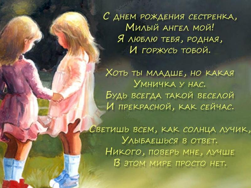 С днем рождения, сестренка