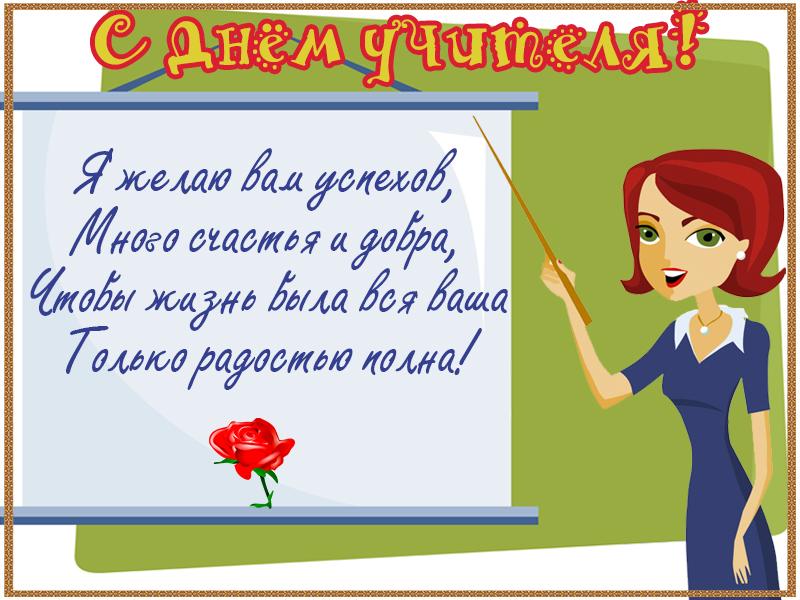 Поздравляем с Днем учителя!