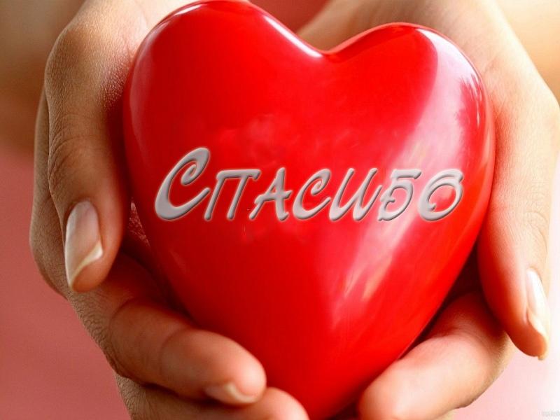 Открытка сердце благодарность, чайные картинки картинка