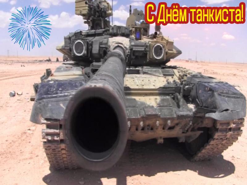 С Днём танкиста!