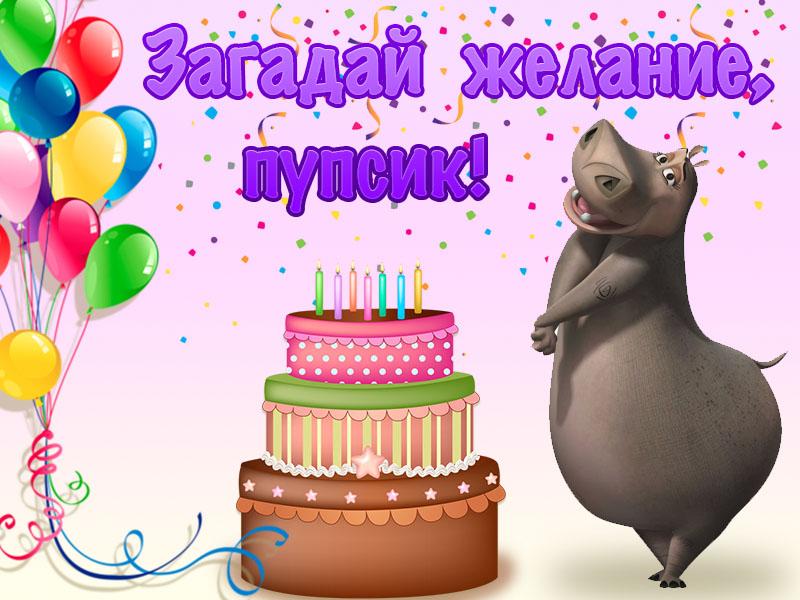 Загадай желание в день рождения