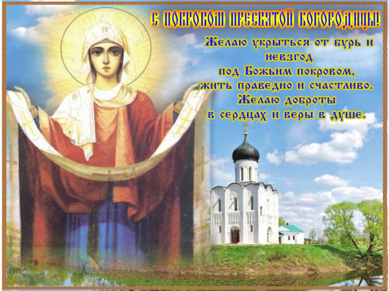 С праздником, С Покровом Пресвятой Богородицы