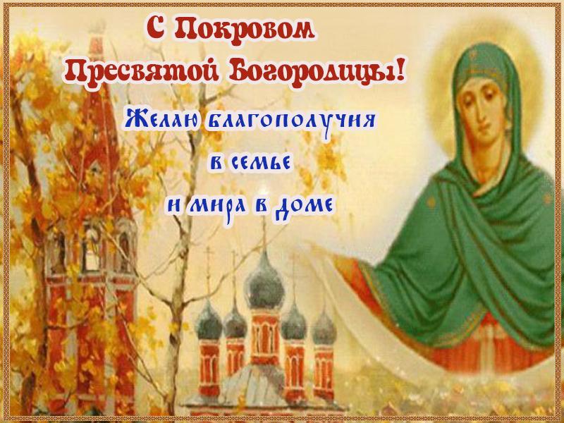 Поздравляю с Покровом Пресвятой Богородицы!