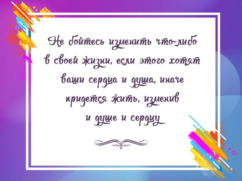 Не бойтесь менять свою жизнь