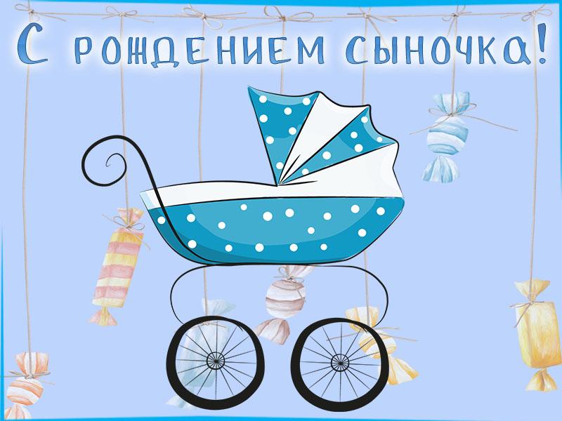 Поздравление с рождением сыночка