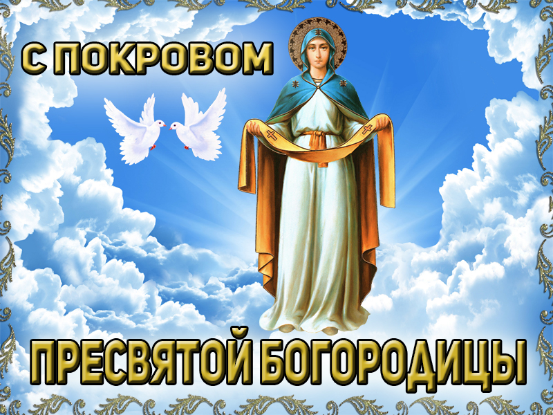 С великим праздником Покрова