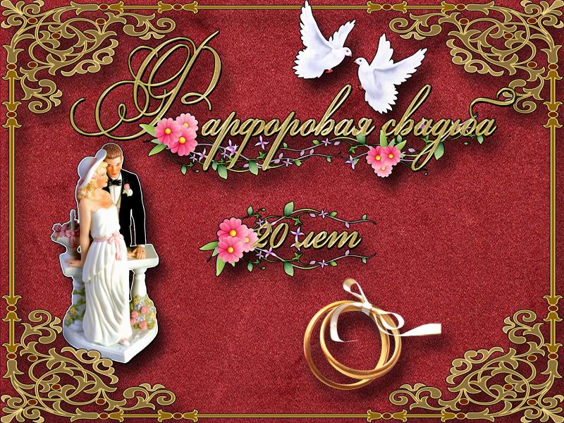Фарфоровая свадьба!