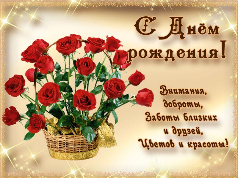 Цветов и красоты в день рождения!