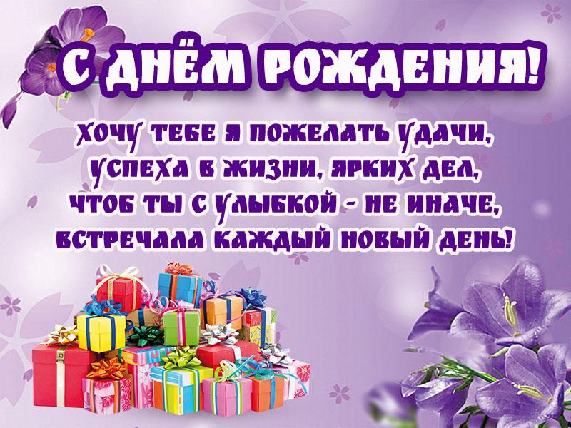 Пожелание в день рождения!