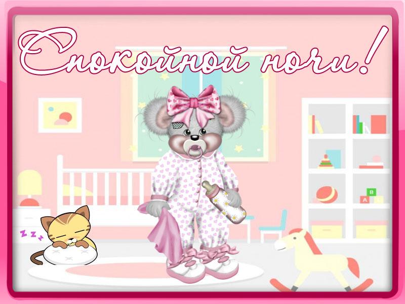 Спокойной ночки, моя мышка!