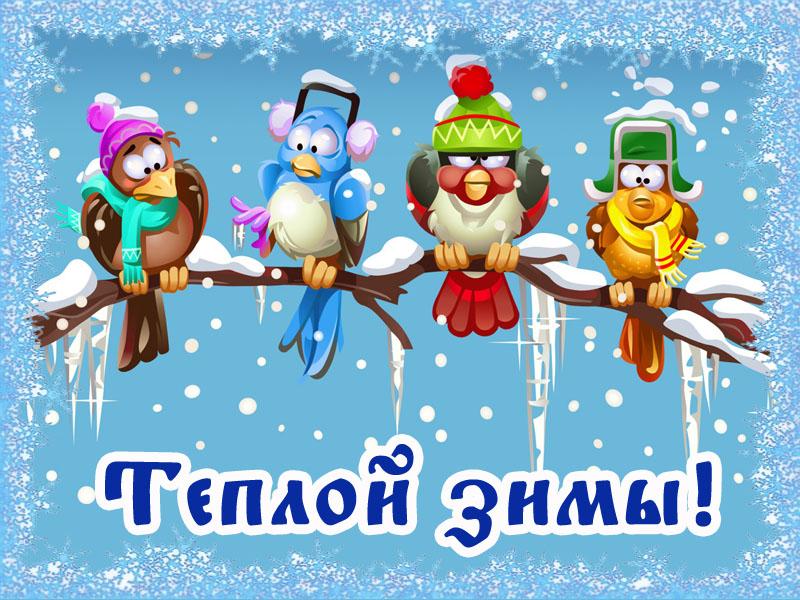 Теплой зимы!