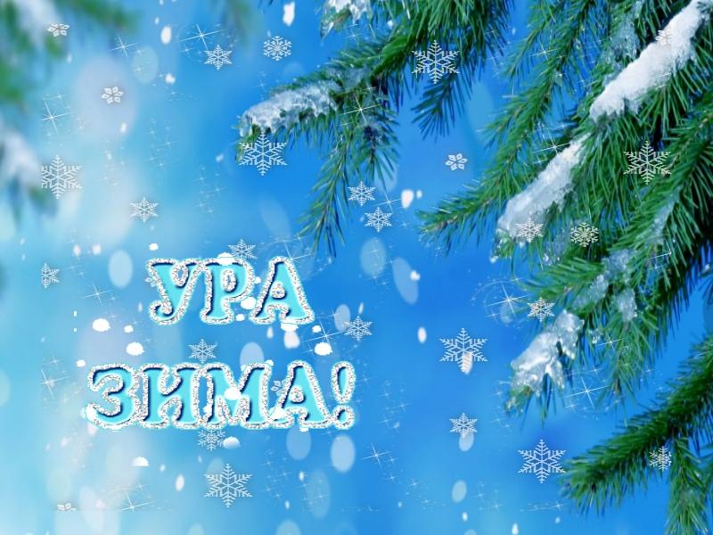 Урааа, зима!