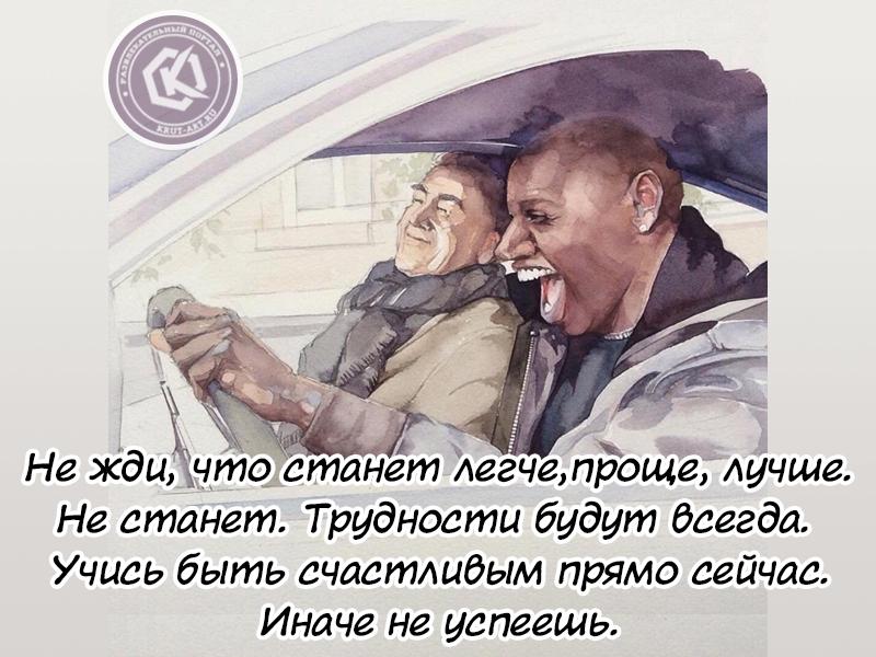 Учись быть счастливым прямо сейчас