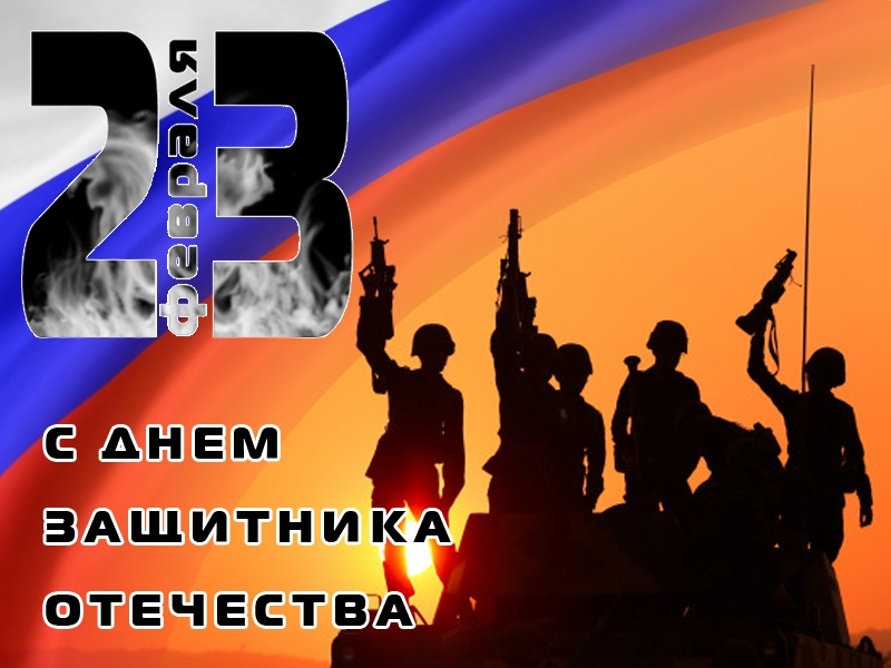 23 февраля с днем защитника отечества
