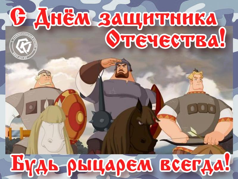 Будь рыцарем всегда!