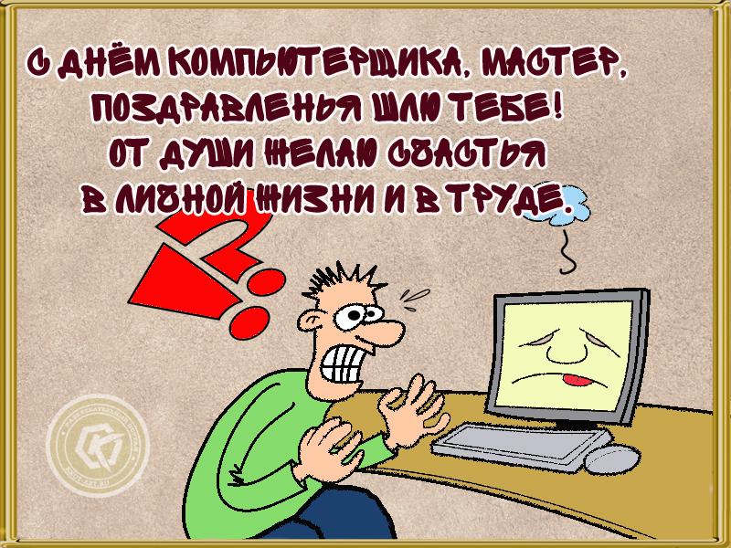 С Днём компьютерщика!