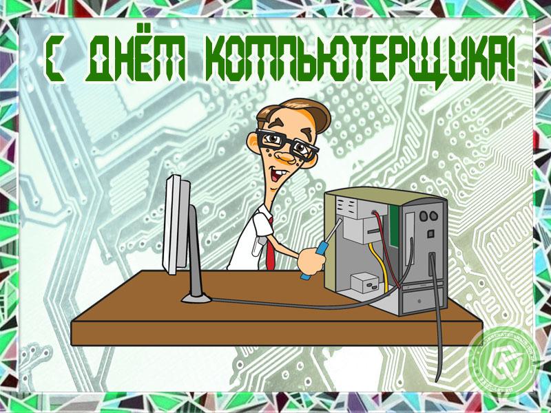Поздравление с Днём компьютерщика!
