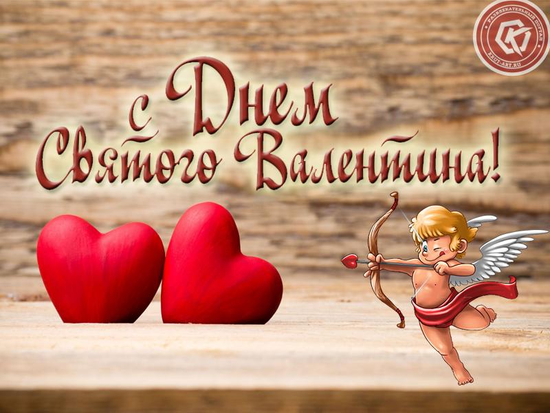 Открытка «День святого Валенитна»!