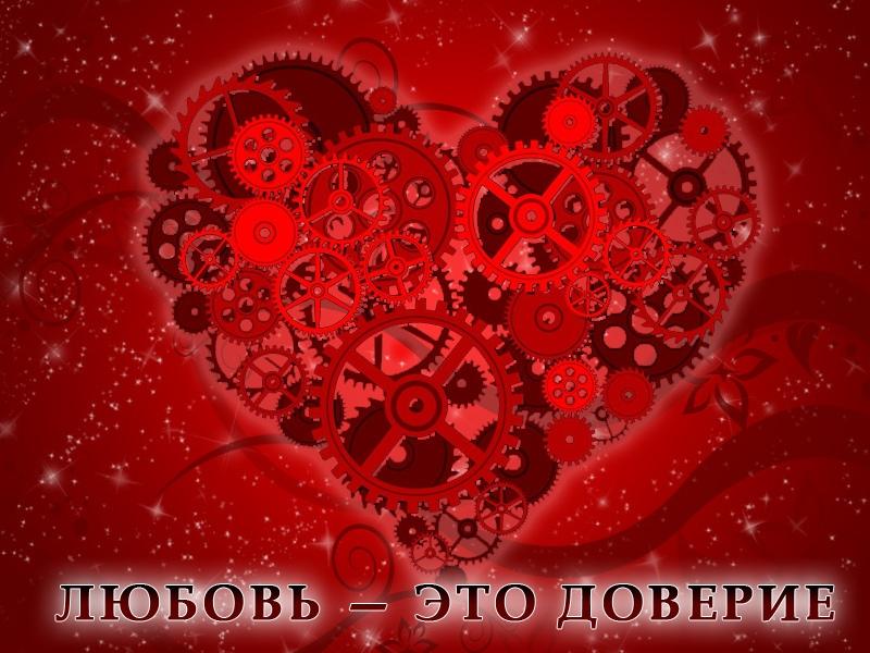 Любовь — это доверие