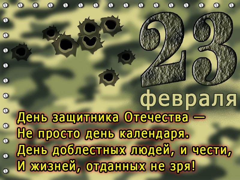 День защитника отечества не просто день календаря