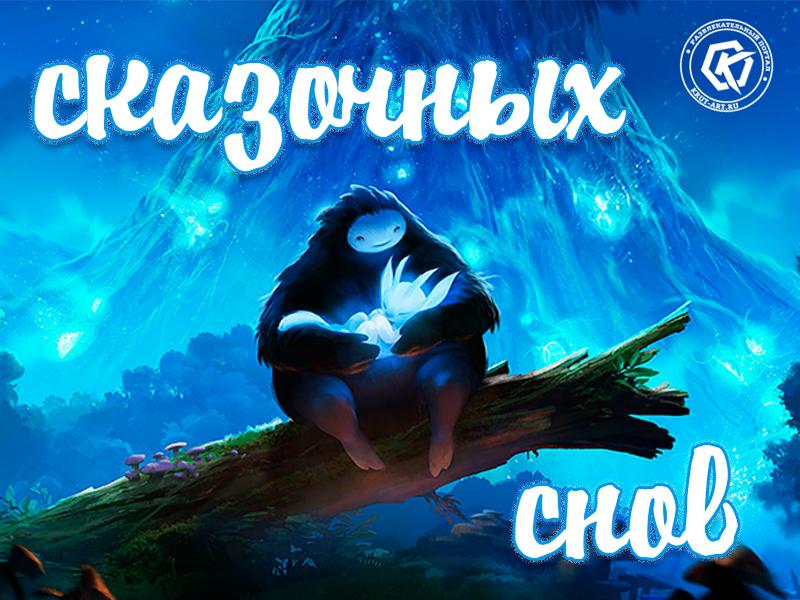 Сказочных снов красивая открытка