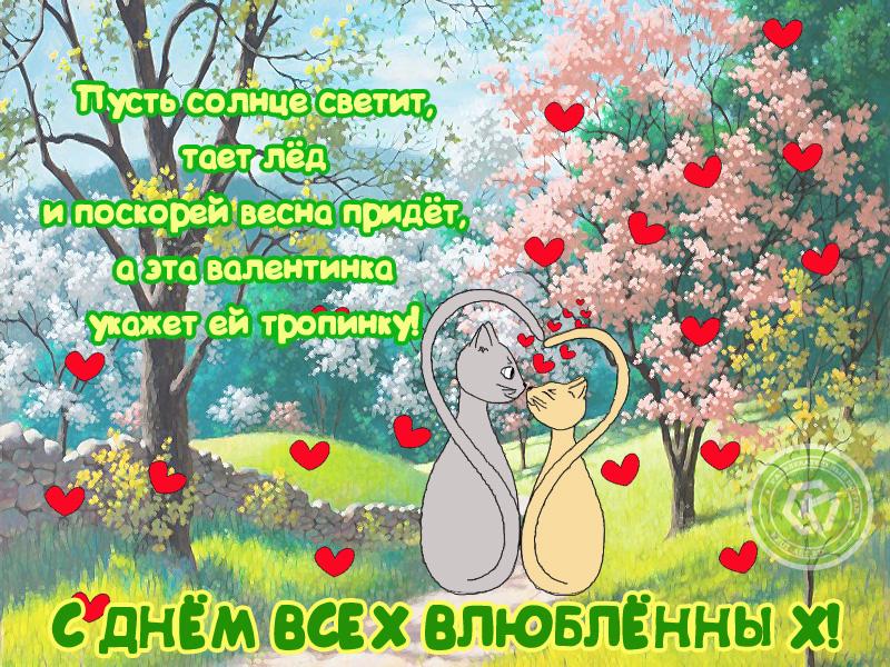 День влюблённых в стихах