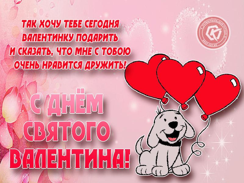 Праздник День влюблённых!