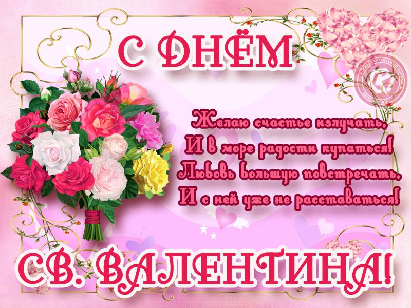 День святого Валентина, поздравление!