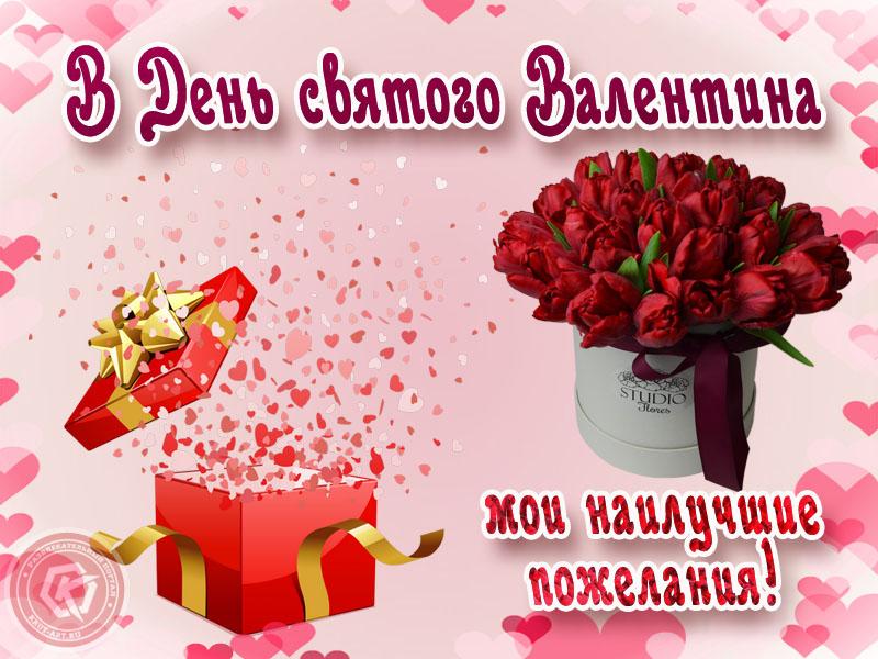 Наилучшее пожелание в День влюблённых!